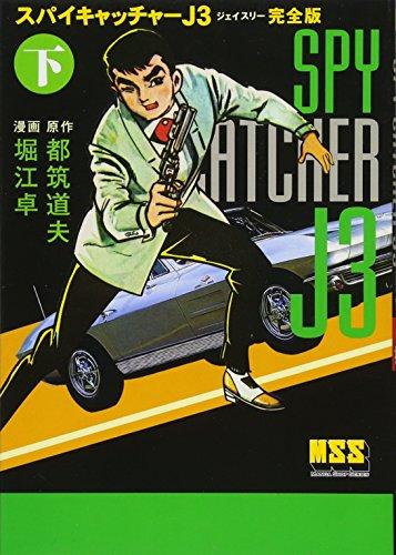 スパイキャッチャーJ3〔完全版〕【下】 (マンガショップシリーズ 410)