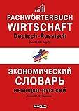 Fachw�rterbuch Wirtschaft Deutsch-Russisch (Fachw�rterb�cher Russisch)