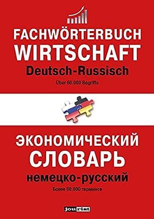 Fachw�rterbuch Wirtschaft Deutsch-Russisch (Fachw�rterb�cher Russisch) : B�cher