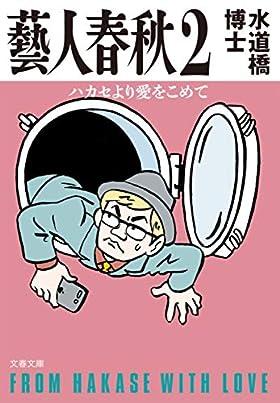 藝人春秋2 ハカセより愛をこめて (文春文庫 す 20-2)