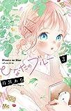 ひなたのブルー 3 (マーガレットコミックス)