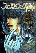 フェアトラーク寓話 (Zero comics)