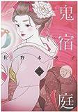 鬼宿の庭 1 (愛蔵版コミックス)