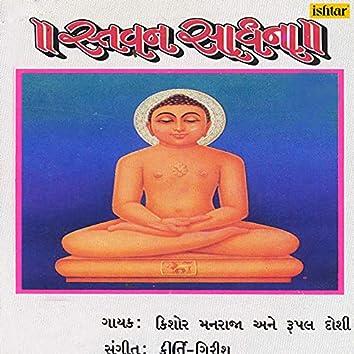 Stavan Saadhana