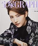 宝塚GRAPH(グラフ) 2020年 11 月号 [雑誌]