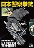 日本警察拳銃 (ホビージャパンMOOK 1067)