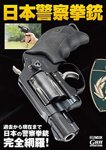 日本警察拳銃 (ホビージャパンMOOK)