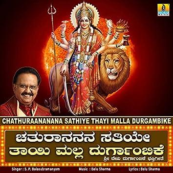 Chathuraananana Sathiye Thayi Malla Durgambike - Single