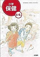 【208光文】小学保健 5・6年【保健504】