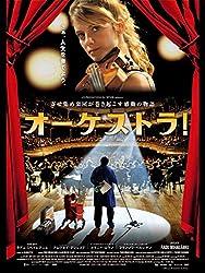 【動画】オーケストラ!