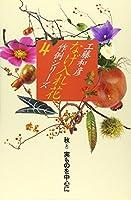 なげ入れ花作例シリーズ〈4〉秋(上)―実ものを中心に