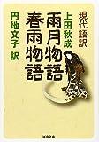 現代語訳 雨月物語・春雨物語 (河出文庫)