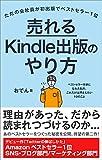 売れるKindle出版のやり方 ベストセラー作家になれた私の これだけは押さえたい10のこと