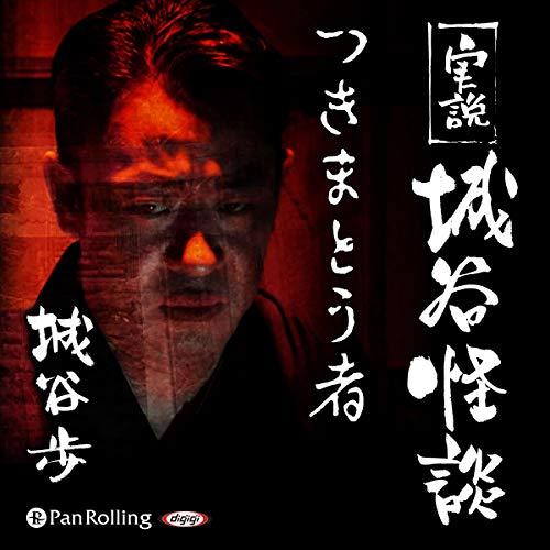 『実説 城谷怪談「つきまとう者」』のカバーアート
