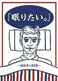 『眠りたい。』~睡眠導入DVD~