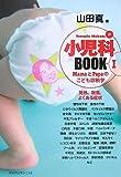 小児科BOOK〈1〉