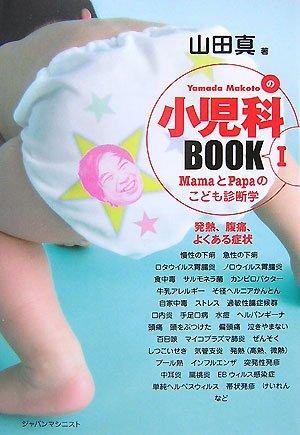 小児科BOOK〈1〉の詳細を見る