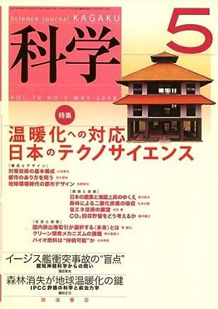 科学 2008年 05月号 [雑誌]