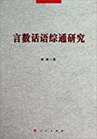 言数话语综通研究(L)
