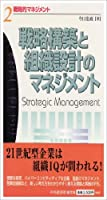 戦略的マネジメント〈2〉戦略構築と組織設計のマネジメント