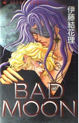 BAD MOON (あすかコミックス)の詳細を見る
