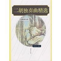 二胡独奏曲精選 (演奏提示版) BOOK
