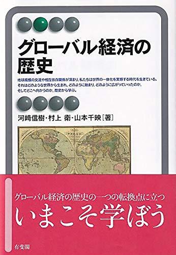 グローバル経済の歴史 (有斐閣アルマ)