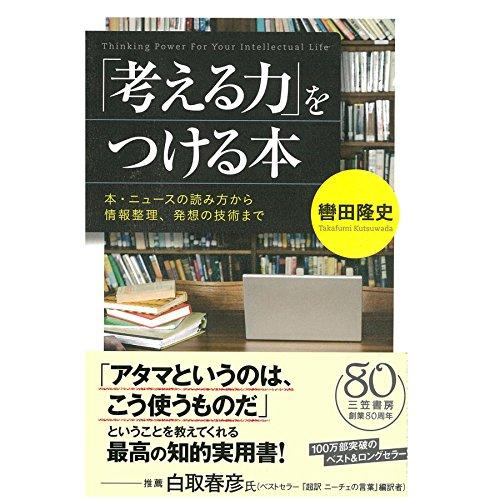 『「考える力」をつける本: 本・ニュースの読み方から情報整理、発想の技術まで』のカバーアート