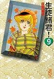 生徒諸君!(9) (デザートコミックス)