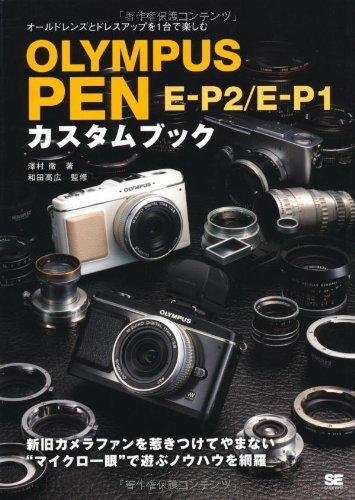 OLYMPUS PEN E-P2/E-P1 カスタムブック