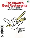 THE Hawaii's Best Restaurants (ザ・ハワイズベストレストラン)