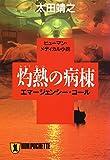 灼熱の病棟  エマージェンシー・コール (祥伝社文庫)