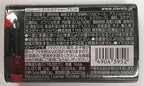 モンデリーズ クロレッツミントタブ シャープミント 22.5g