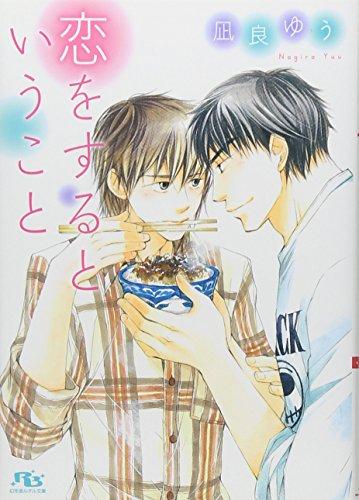 恋をするということ (幻冬舎ルチル文庫)