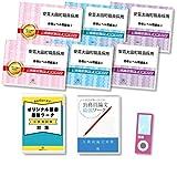 安芸太田町職員採用教養試験合格セット問題集(6冊) +オリジナル願書・論文最強ワーク