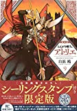 とんがり帽子のアトリエ(9)限定版 (講談社キャラクターズA)