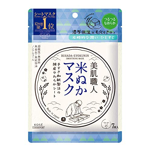 Kose Cosmeport Clear Turn Japanese Rice Bran Facial Mask 7 Sheets