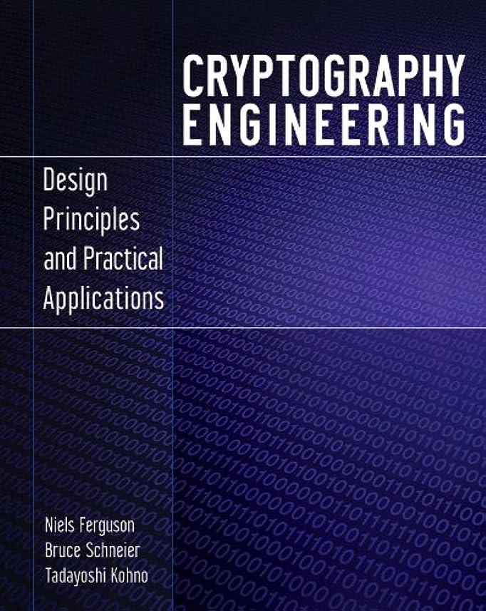 ペイント残る気球Cryptography Engineering: Design Principles and Practical Applications (English Edition)