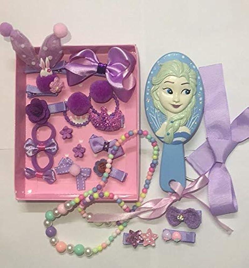 再撮り晴れマーク子供 ヘアアクセサリー ヘアーブラシ ヘアバンド クリップ パールネックレス ブレスレット 可愛い21点セット 祝日 ギフトとして 大活躍 (紫)