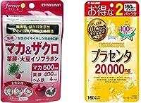 【 セット品 】 マルマン 有機マカ + ザクロ & マルマン 2パック 分 プラセンタ 20000 プレミアム サプリ