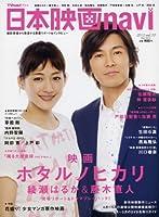 日本映画navi vol.33 (NIKKO MOOK)