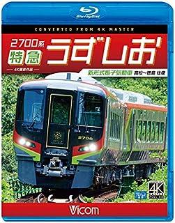 2700系 特急うずしお 4K撮影作品 新形式振子気動車 高松~徳島 往復 【Blu-ray Disc】