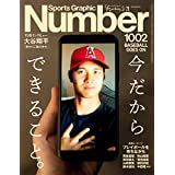 Number(ナンバー)1002号[雑誌]