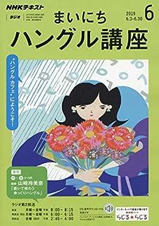 NHKラジオまいにちハングル講座 2019年 06 月号 [雑誌]