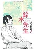鈴木先生 8 (アクションコミックス)