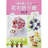 1年中楽しめる 花の折り紙