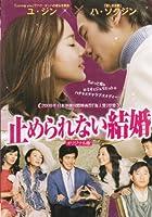 止められない結婚「劇場版」 [DVD]
