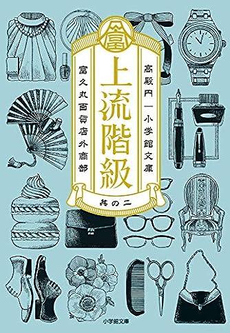 上流階級 富久丸百貨店外商部 (2) (小学館文庫)