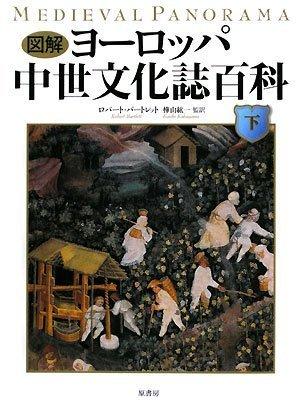 図解 ヨーロッパ中世文化誌百科 下 (世界史パノラマ・シリーズ)