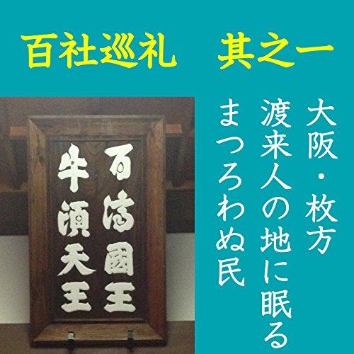 『高橋御山人の百社巡礼/其の一 大阪・枚方 渡来人の地に眠るまつろわぬ民』のカバーアート